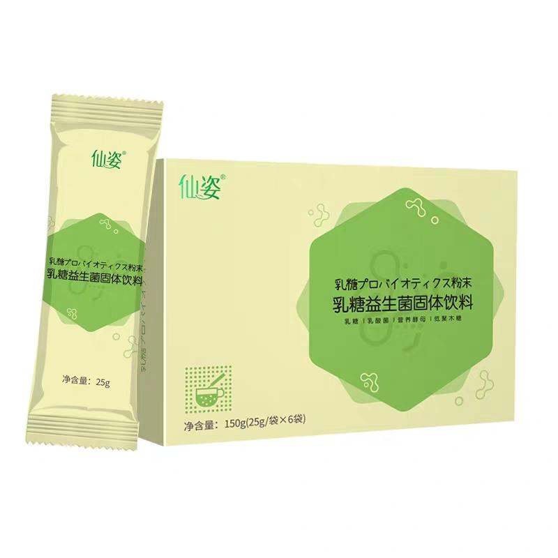 仙姿乳糖益生菌固体饮料
